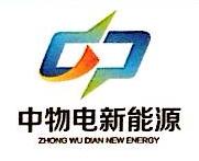 成都中物电新能源科技有限公司