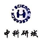 北京中科研域科技有限公司 最新采购和商业信息
