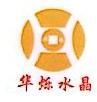浦江县华烁水晶玻璃有限公司 最新采购和商业信息
