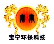 上海宝宁环保科技有限公司 最新采购和商业信息