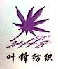 杭州叶添纺织技术有限公司