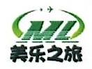 厦门岚晟国际旅行社有限公司 最新采购和商业信息