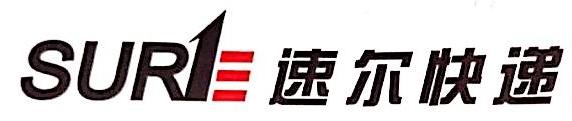 吉安速尔物流有限公司 最新采购和商业信息