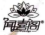 遂宁市闻喜阁旅游工艺品有限公司 最新采购和商业信息