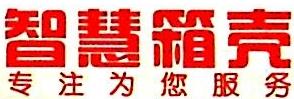 河南省智汇电器有限公司