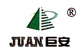 山西巨安电子技术股份有限公司 最新采购和商业信息