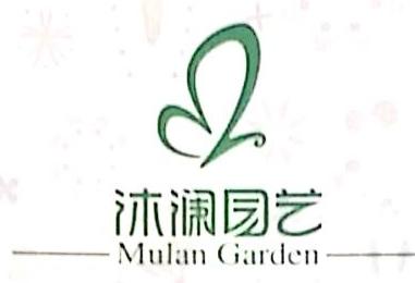 厦门沐澜园艺有限公司 最新采购和商业信息
