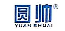 深圳市圆帅照明科技有限公司 最新采购和商业信息
