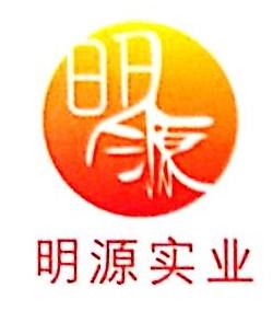 浙江明源实业有限公司 最新采购和商业信息