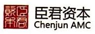 臣君(北京)资产管理有限公司