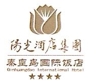 秦皇岛国际饭店
