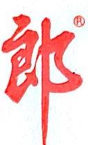四川郎酒股份有限公司 最新采购和商业信息