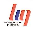 绍兴县万祺纺织有限公司