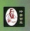 南阳仲景百信医药科技有限公司