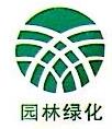 昆山永华景观园林建设工程有限公司 最新采购和商业信息