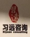 青岛习远房地产土地评估造价咨询有限公司 最新采购和商业信息