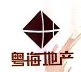 广西粤海房地产开发有限公司 最新采购和商业信息