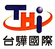 上海台骅货运代理有限公司嘉兴分公司 最新采购和商业信息