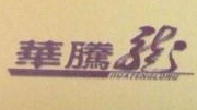 深圳市华腾龙家具有限公司 最新采购和商业信息
