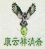 厦门康云祥有害生物防治有限公司 最新采购和商业信息