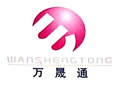 东莞市万晟通电器有限公司 最新采购和商业信息
