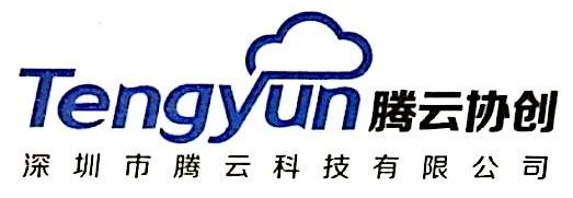 深圳市腾云科技有限公司 最新采购和商业信息