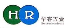 东莞市华睿五金制品有限公司 最新采购和商业信息