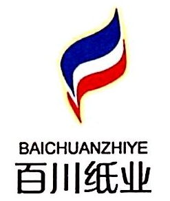 泰安百川纸业有限责任公司