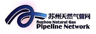 苏州天然气管网股份有限公司