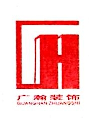 南宁市广瀚装饰设计工程有限公司 最新采购和商业信息