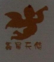 北京鑫星天使科技有限公司 最新采购和商业信息