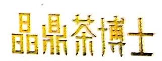 深圳市禅茶一味茶叶有限公司