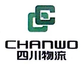 四川省物流产业股份有限公司