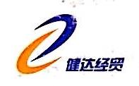 烟台健达对外经贸有限公司 最新采购和商业信息