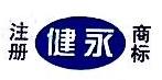淄博健永化工贸易有限公司 最新采购和商业信息