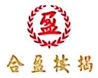 东莞市合盈按揭服务有限公司 最新采购和商业信息