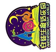上海安徒生童话乐园有限公司 最新采购和商业信息
