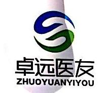 北京卓远医友科技有限公司 最新采购和商业信息