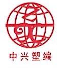 慈溪市中兴塑编有限公司 最新采购和商业信息