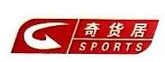 北京奇货居体育发展有限公司 最新采购和商业信息