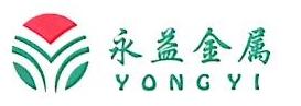 绍兴永益金属制品有限公司 最新采购和商业信息