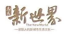 邵阳新世界大酒店有限公司 最新采购和商业信息