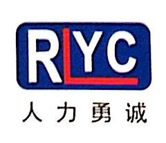 上海勇诚劳务派遣服务有限公司 最新采购和商业信息