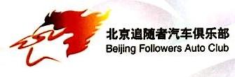 北京追随者汽车俱乐部 最新采购和商业信息