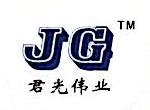 北京君光伟业科技有限公司 最新采购和商业信息