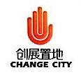 深圳市创展置地实业发展有限公司 最新采购和商业信息