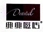 佛山市典典陶瓷有限公司 最新采购和商业信息