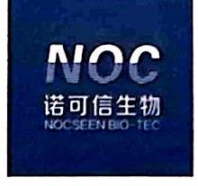 诺可信(厦门)生物科技有限公司 最新采购和商业信息