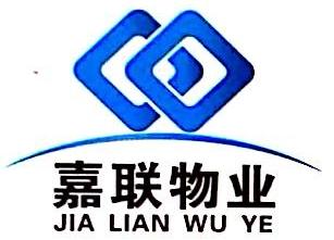 赣州嘉联物业管理有限公司 最新采购和商业信息