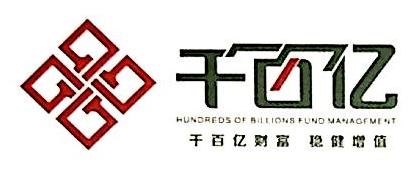 深圳市前海千百亿基金管理有限公司